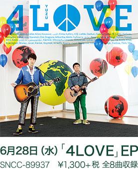 6月28日(水)「4LOVE」EP SNCC-89937 ¥1,300+ 税 全8曲収録