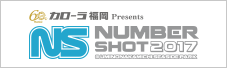 カローラ福岡presents NS NUMBER SHOT 2017
