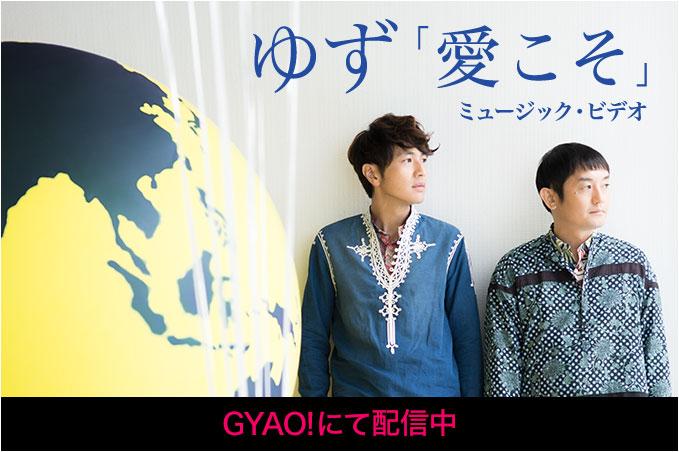 ゆず「愛こそ」ミュージック・ビデオ GYAO!にて配信中