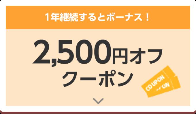1年継続するとボーナス!2,500円オフクーポン