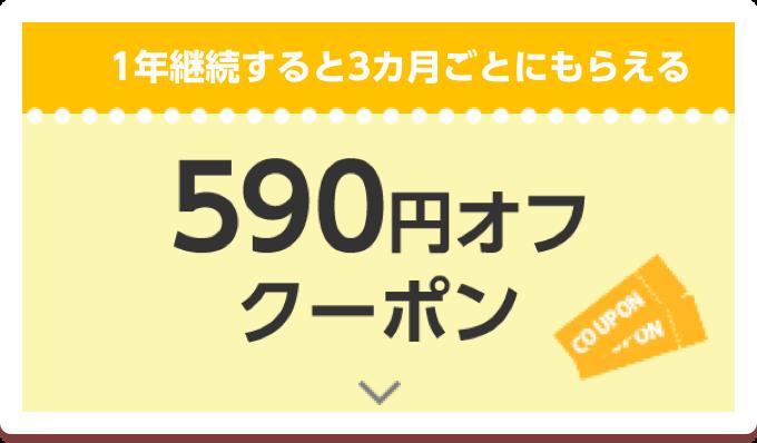 1年継続すると3ヶ月毎のもらえる590円オフクーポン