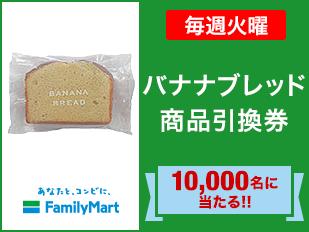 抽選で当たる!バナナブレッド商品引換券!