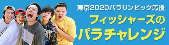 「フィッシャーズのパラチャレンジ」東京2020パラリンピック応援企画
