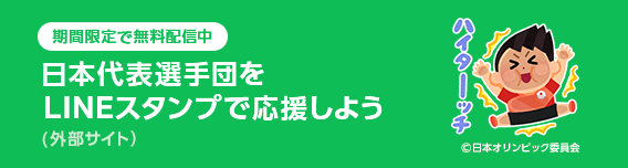 日本代表選手団をLINEスタンプで応援しよう(外部)