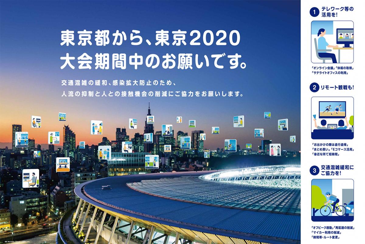東京都から、東京2020大会期間中のお願い