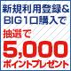 Yahoo!toto 新規利用登録&BIG1口購入で抽選で5,000ポイントプレゼント