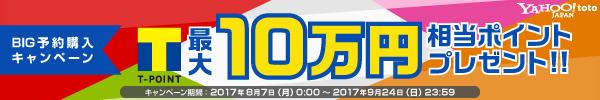 \最大10万円相当ポイント当たる/ BIG予約購入キャンペーン実施中!
