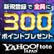 Yahoo! toto 新規登録で全員に300ポイントプレゼント!!