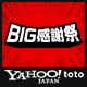 Yahoo! toto BIG感謝祭開催中