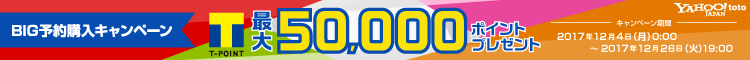 BIG予約購入キャンペーン 最大50,000ポイントプレゼント
