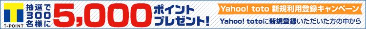 新規利用登録キャンペーン Tポイント5,000ポイントを抽選で300名様にプレゼント Yahoo! toto