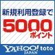 Yahoo! toto新規利用登録で5,000ポイント