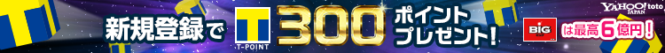 Yahoo! toto 新規登録でもれなくTポイント300ポイントプレゼント