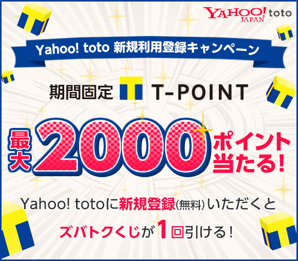 Yahoo! totoに新規利用登録で最大2,000ポイン...
