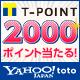 \2,000ポイントプレゼント/ 新規利用登録キャンペーン実施中!