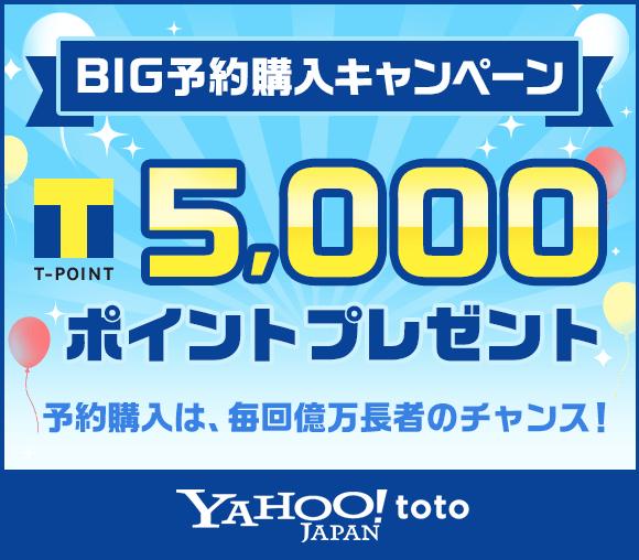 予約購入キャンペーン[抽選で600名様に5,000ポイント...