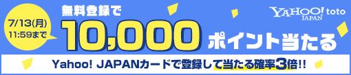 [Yahoo! toto]新規登録で10,000ポイント抽選でプレゼント!