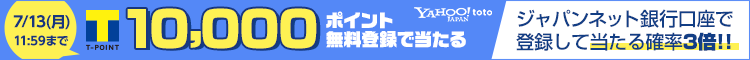 Yahoo! toto新規登録キャンペーン