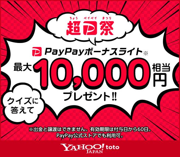 Yahoo! toto 超PayPay祭キャンペーン