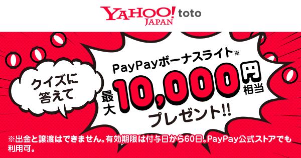 クイズに答えてPayPayボーナスライト最大10,000円相当プレゼント!!