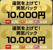 運気を上げて!男気パック 10000円