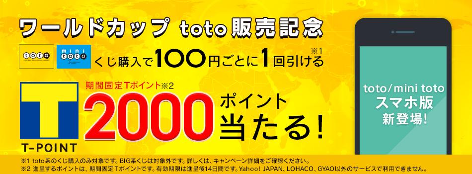 toto/mini totoの購入で100円ごとにズバトクくじが引ける!! 2,000ポイントプレゼント! -