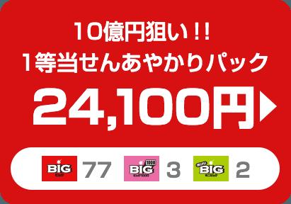 10億円狙い!! 1等当選あやかりパック 24,100円