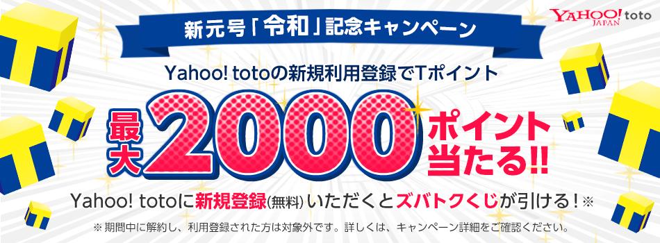 Yahoo! totoの新規登録でズバトクくじが引ける!! 最大2,000ポイントプレゼント!
