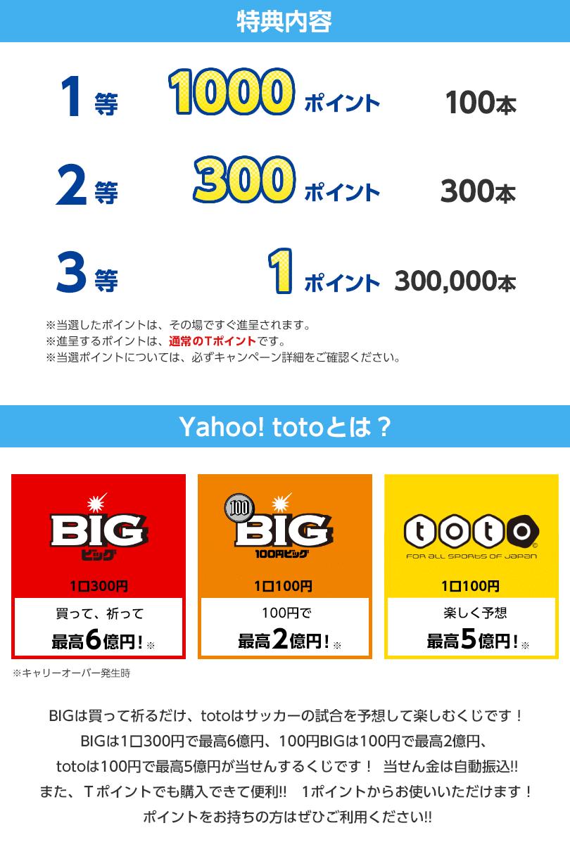 円 big 当たら ない 100
