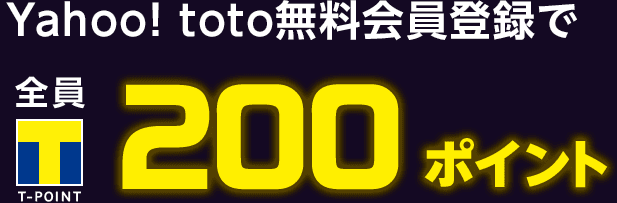 Yahoo! toto無料会員登録で全員200ポイント
