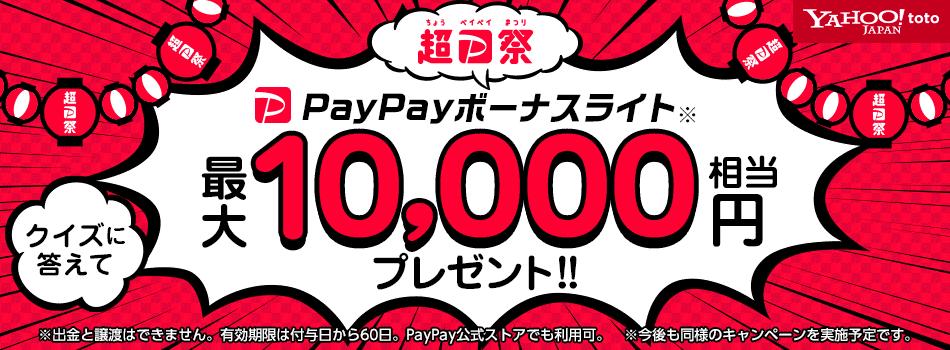クイズに答えて最大10,000円相当のPayPayボーナスライトが当たる!