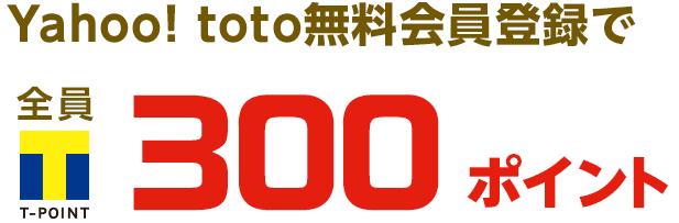 Yahoo! toto無料会員登録で全員300ポイント