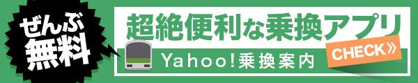 全部無料 超絶便利な乗り換えアプリ Yahoo!乗換案内