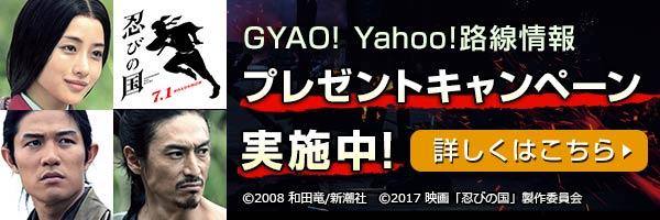 映画「忍びの国」プレゼントキャンペーン  GYAO!特集