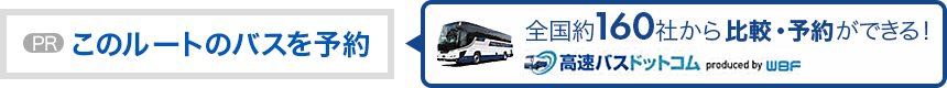 全国約140社から比較・予約ができる! 高速バスドットコム