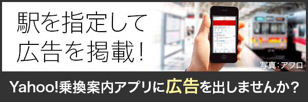 Yahoo!乗換案内アプリに広告を出しませんか?