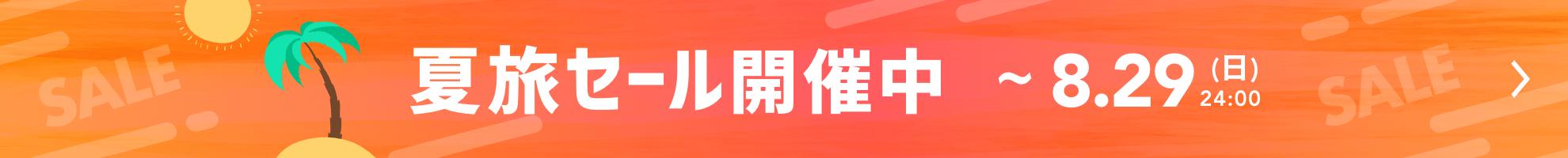 夏旅セール開催中 〜8.29(日)24:00