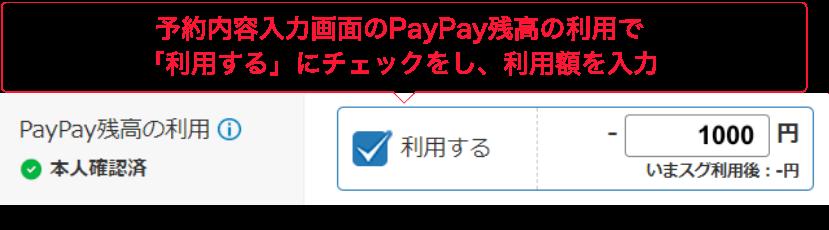 予約入力画面のPayPay残高の利用で「利用する」にチェックをし、利用額を入力するサンプル図