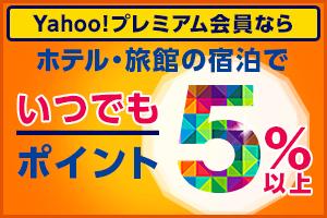 Yahoo!プレミアム会員ならいつでもポイント5%以上