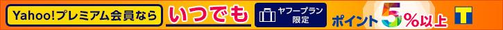 Yahoo!プレミアム会員ならヤフープランはTポイントいつでも5%以上!