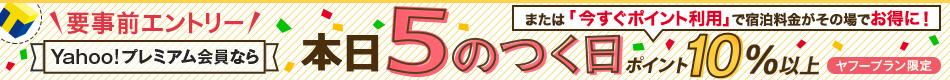 Yahoo!プレミアム会員なら、5・15・25日はTポイント10%以上!(ヤフープラン限定)