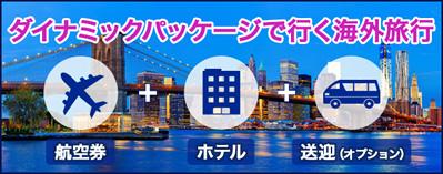 海外旅行を計画するなら! 「航空券」+「宿泊」+「送迎(オプション)」を自由に組>み合わせて、しかも、おトク!