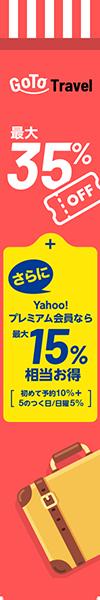 Yahoo!トラベル GoToトラベルキャンペーン 35%OFFクーポン配布中!さらに初めての予約でPayPayボーナスライトが5%戻ってくる!