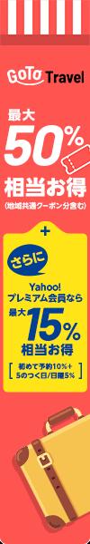 Yahoo!トラベル GoToトラベルキャンペーン 最大50%OFF! さらにプレミアム会員なら最大15%相当も