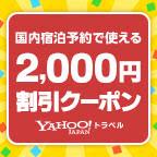 国内のホテル・旅館の宿泊予約で今すぐ使える2,000円割引クーポン