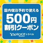 国内のホテル・旅館の宿泊予約で今すぐ使える500円割引クーポン