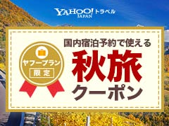Yahoo!トラベル 秋旅クーポン