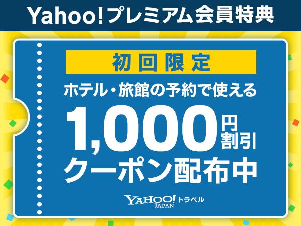 トラベル1000円クーポン