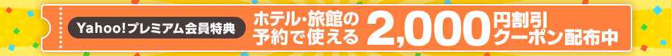 Yahoo!プレミアム会員限定2000円クーポン