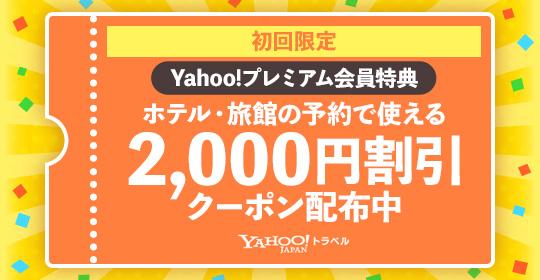トラベル 2000円クーポン